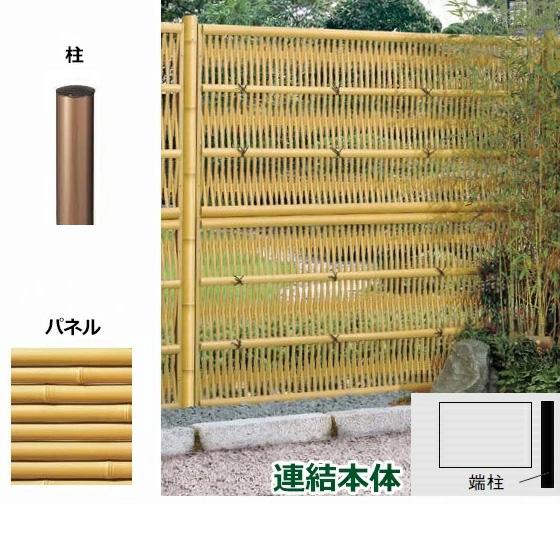 リクシル 竹垣フェンス 京香 大津垣 ユニット型 間仕切りタイプ 両面仕様セット 連結本体 柱:ブロンズ 丸柱 W-20  T-12