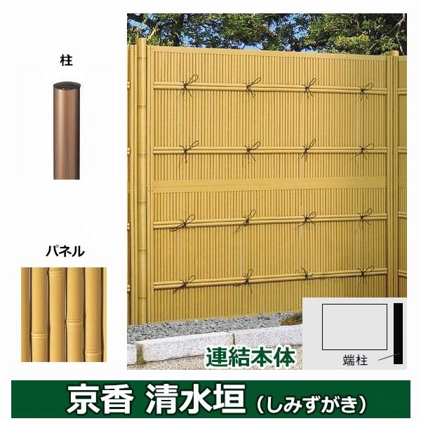 リクシル 竹垣フェンス 京香 清水垣 ユニット型 間仕切りタイプ 両面仕様セット 連結本体 柱:ブロンズ 丸柱 W-20  T-6