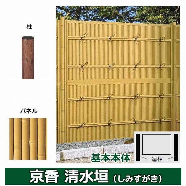 リクシル 竹垣フェンス 京香 清水垣 ユニット型 間仕切りタイプ 両面仕様セット 基本本体 柱:木目調 丸柱 W-20  T-15