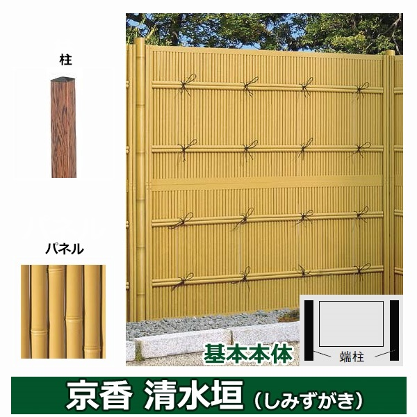 リクシル 竹垣フェンス 京香 清水垣 ユニット型 間仕切りタイプ 両面仕様セット 基本本体 柱:木目調 角柱 W-20  T-15