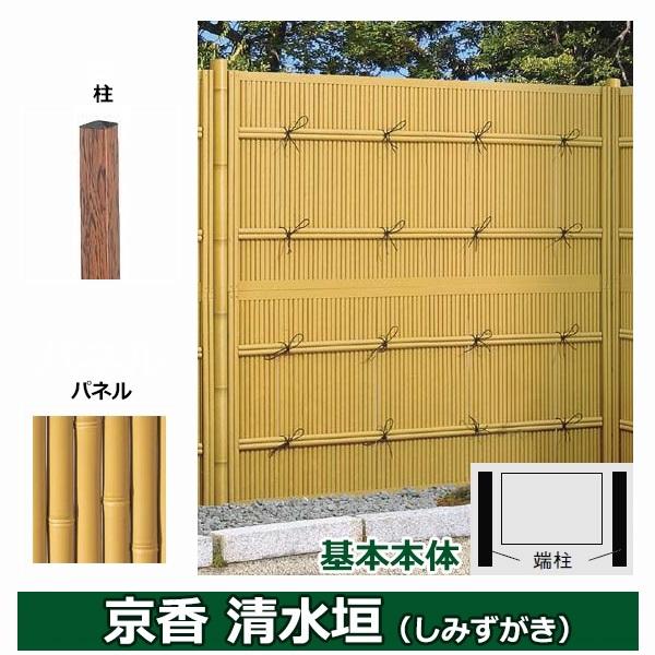 リクシル 竹垣フェンス 京香 清水垣 ユニット型 間仕切りタイプ 両面仕様セット 基本本体 柱:木目調 角柱 W-20  T-27