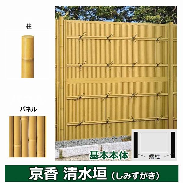 リクシル 竹垣フェンス 京香 清水垣 ユニット型 間仕切りタイプ 両面仕様セット 基本本体 柱:真竹調 丸柱 W-20  T-27