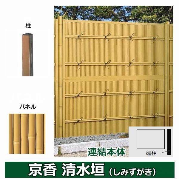 リクシル 竹垣フェンス 京香 清水垣 ユニット型 間仕切りタイプ 両面仕様セット 連結本体 柱:ブロンズ 角柱 W-20  T-27