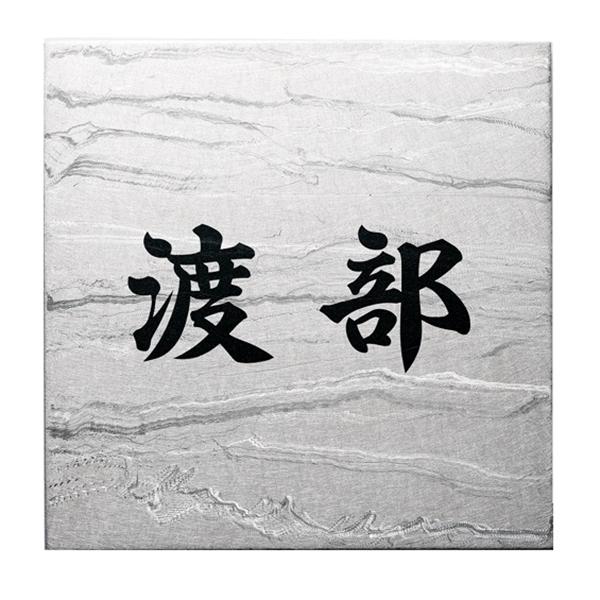 福彫 チタンアートサイン チタン運龍 TI-207 『表札 サイン 戸建』