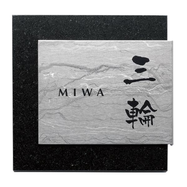 福彫 チタンアートサイン 黒ミカゲ&チタン運龍 TI-210P 『表札 サイン 戸建』