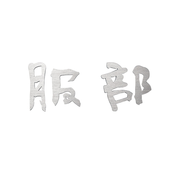 福彫 チタン切文字 チタン切文字(2文字) TIK-103 『表札 サイン 戸建』