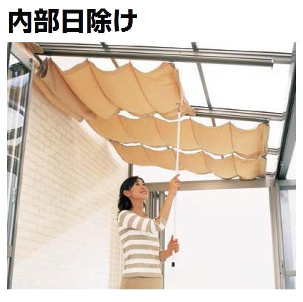 リクシル フィリア テラス仕様 オプション 内部日除け(開閉棒含む) 6尺×1.5間