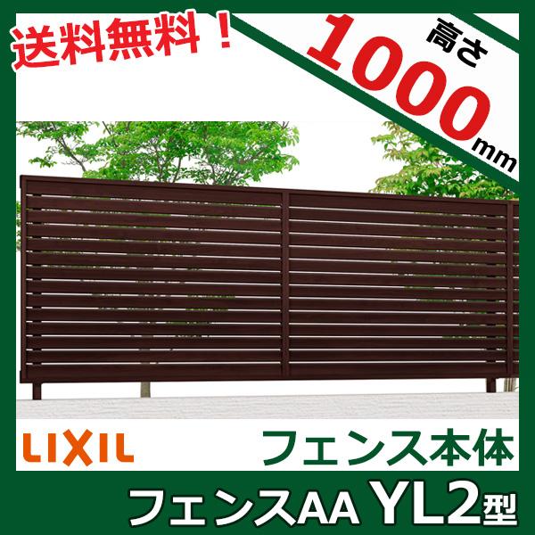 リクシル フェンスAA YL2型 T-10 本体 『LIXIL TOEX アルミフェンス 柵 横ルーバー(ブラインド) 目隠し 木調 木目 H1000』