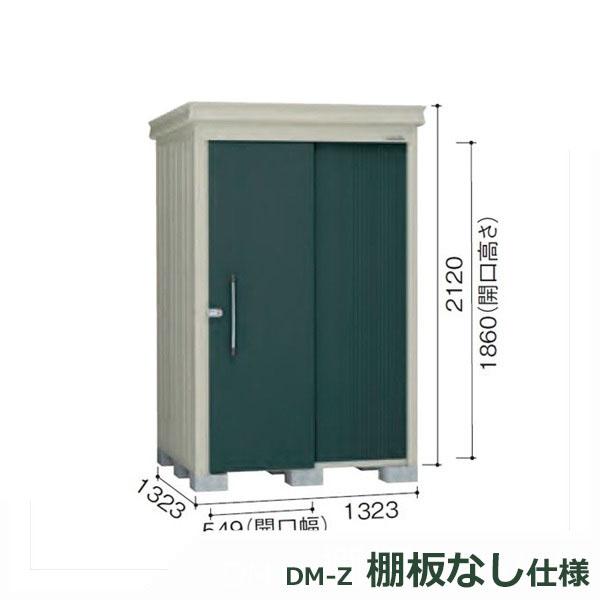 ダイケン ガーデンハウス DM-Z 棚板なし DM-Z1313E-MG 一般型 物置  『中型・大型物置 屋外 DIY向け』 マカダムグリーン