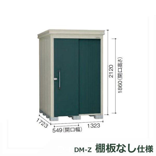 ダイケン ガーデンハウス DM-Z 棚板なし DM-Z1317E-G-MG 豪雪型 物置  『中型・大型物置 屋外 DIY向け』 マカダムグリーン