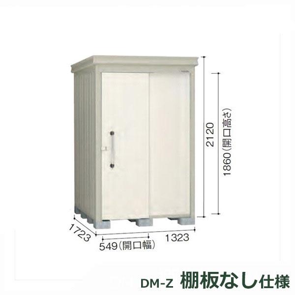 ダイケン ガーデンハウス DM-Z 棚板なし DM-Z1317E-G-NW 豪雪型 物置  『中型・大型物置 屋外 DIY向け』 ナチュラルホワイト