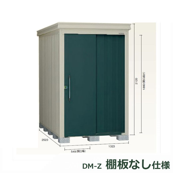 ダイケン ガーデンハウス DM-Z 棚板なし DM-Z1325E-G-MG 豪雪型 物置  『中型・大型物置 屋外 DIY向け』 マカダムグリーン
