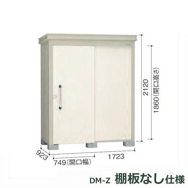 ダイケン ガーデンハウス DM-Z 棚板なし DM-Z1709E-NW 一般型 物置  『中型・大型物置 屋外 DIY向け』 ナチュラルホワイト