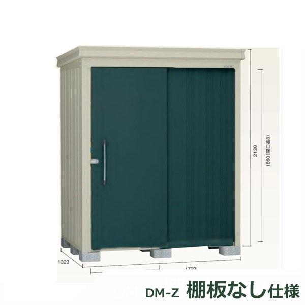ダイケン ガーデンハウス DM-Z 棚板なし DM-Z1713E-G-MG 豪雪型 物置  『中型・大型物置 屋外 DIY向け』 マカダムグリーン