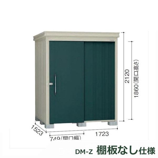 ダイケン ガーデンハウス DM-Z 棚板なし DM-Z1715E-G-MG 豪雪型 物置  『中型・大型物置 屋外 DIY向け』 マカダムグリーン