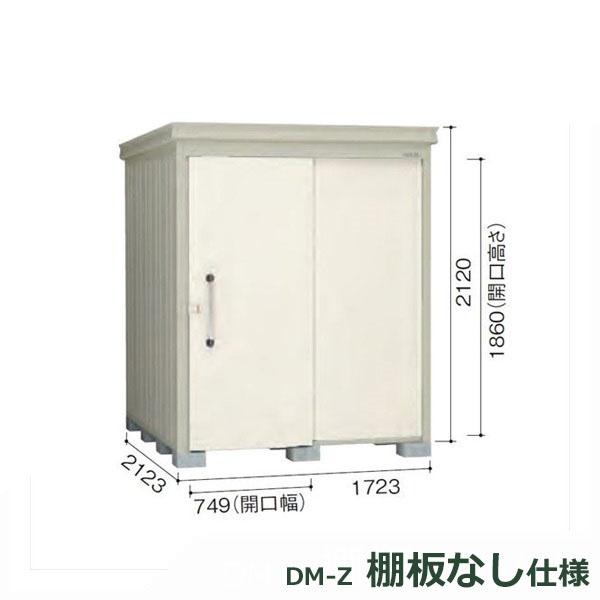 ダイケン ガーデンハウス DM-Z 棚板なし DM-Z1721E-G-NW 豪雪型 物置  『中型・大型物置 屋外 DIY向け』 ナチュラルホワイト