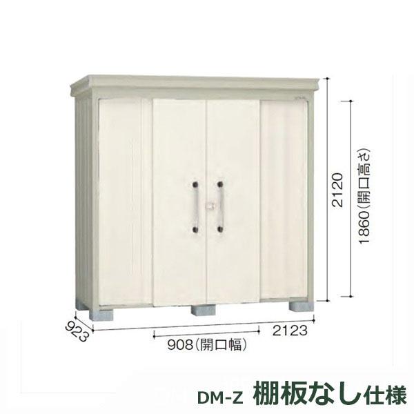 ダイケン ガーデンハウス DM-Z 棚板なし DM-Z2109E-NW 一般型 物置  『中型・大型物置 屋外 DIY向け』 ナチュラルホワイト