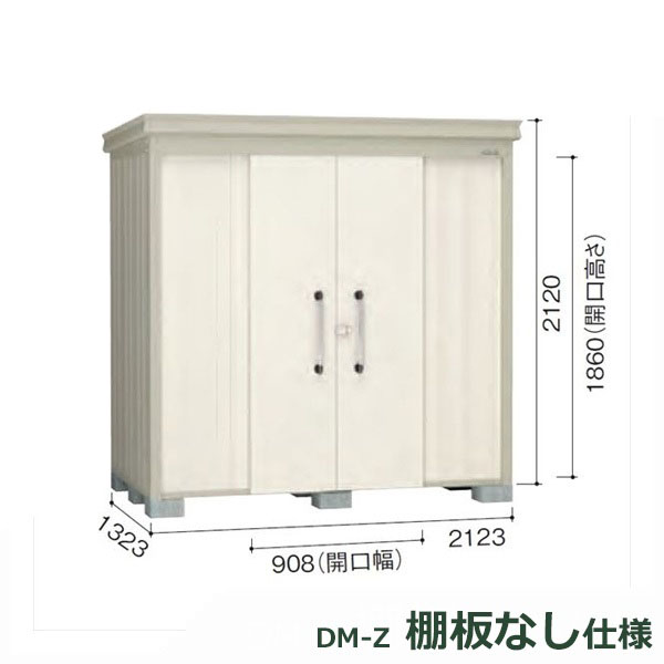 ダイケン ガーデンハウス DM-Z 棚板なし DM-Z2113E-NW 一般型 物置  『中型・大型物置 屋外 DIY向け』 ナチュラルホワイト
