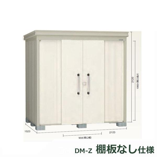 ダイケン ガーデンハウス DM-Z 棚板なし DM-Z2115E-NW 一般型 物置  『中型・大型物置 屋外 DIY向け』 ナチュラルホワイト