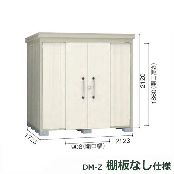 ダイケン ガーデンハウス DM-Z 棚板なし DM-Z2117E-G-NW 豪雪型 物置  『中型・大型物置 屋外 DIY向け』 ナチュラルホワイト