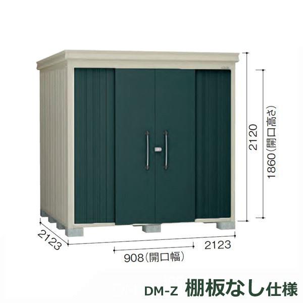 ダイケン ガーデンハウス DM-Z 棚板なし DM-Z2121E-MG 一般型 物置  『中型・大型物置 屋外 DIY向け』 マカダムグリーン