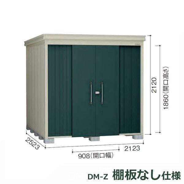 ダイケン ガーデンハウス DM-Z 棚板なし DM-Z2125E-MG 一般型 物置  『中型・大型物置 屋外 DIY向け』 マカダムグリーン
