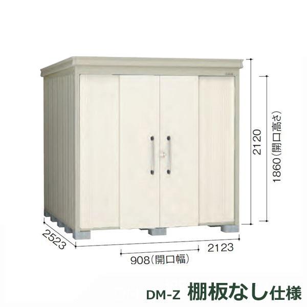 ダイケン ガーデンハウス DM-Z 棚板なし DM-Z2125E-G-NW 豪雪型 物置  『中型・大型物置 屋外 DIY向け』 ナチュラルホワイト
