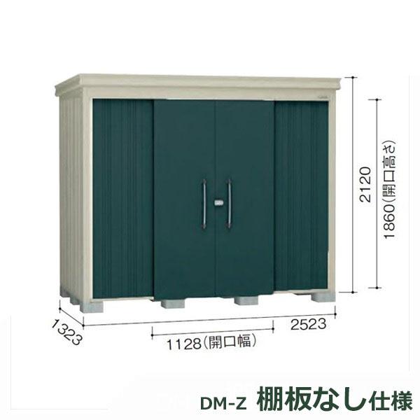 ダイケン ガーデンハウス DM-Z 棚板なし DM-Z2513E-MG 一般型 物置  『中型・大型物置 屋外 DIY向け』 マカダムグリーン