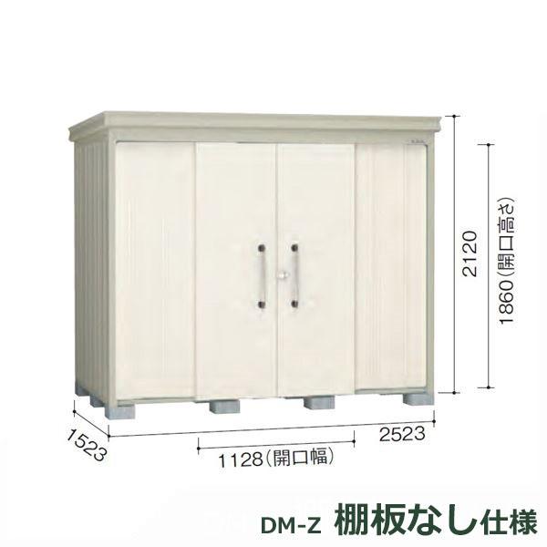 ダイケン ガーデンハウス DM-Z 棚板なし DM-Z2515E-G-NW 豪雪型 物置  『中型・大型物置 屋外 DIY向け』 ナチュラルホワイト