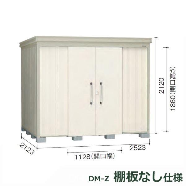 ダイケン ガーデンハウス DM-Z 棚板なし DM-Z2521E-G-NW 豪雪型 物置  『中型・大型物置 屋外 DIY向け』 ナチュラルホワイト