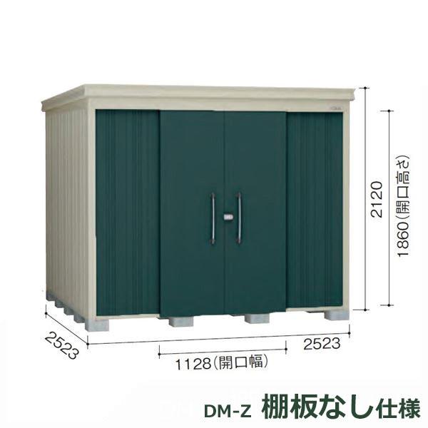 ダイケン ガーデンハウス DM-Z 棚板なし DM-Z2525E-G-MG 豪雪型 物置  『中型・大型物置 屋外 DIY向け』 マカダムグリーン