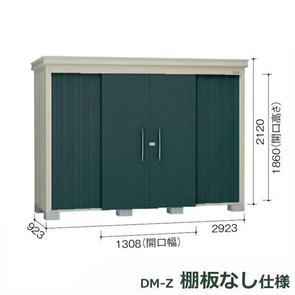 ダイケン ガーデンハウス DM-Z 棚板なし DM-Z2909E-G-MG 豪雪型 物置  『中型・大型物置 屋外 DIY向け』 マカダムグリーン