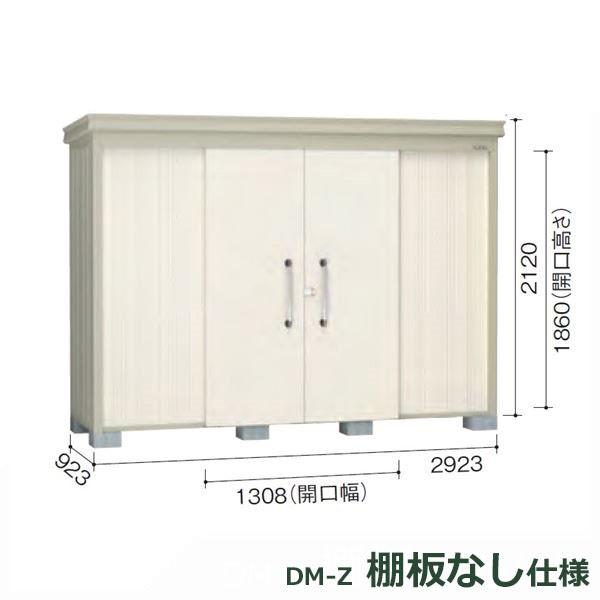 ダイケン ガーデンハウス DM-Z 棚板なし DM-Z2909E-G-NW 豪雪型 物置  『中型・大型物置 屋外 DIY向け』 ナチュラルホワイト