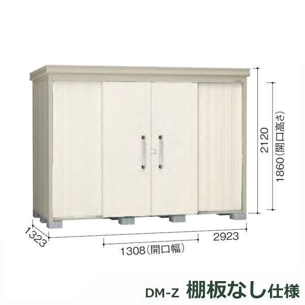 ダイケン ガーデンハウス DM-Z 棚板なし DM-Z2913E-NW 一般型 物置  『中型・大型物置 屋外 DIY向け』 ナチュラルホワイト