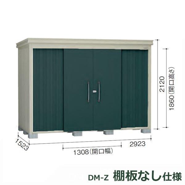 ダイケン ガーデンハウス DM-Z 棚板なし DM-Z2915E-G-MG 豪雪型 物置  『中型・大型物置 屋外 DIY向け』 マカダムグリーン