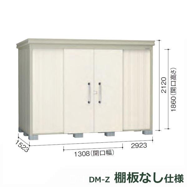 ダイケン ガーデンハウス DM-Z 棚板なし DM-Z2915E-G-NW 豪雪型 物置  『中型・大型物置 屋外 DIY向け』 ナチュラルホワイト