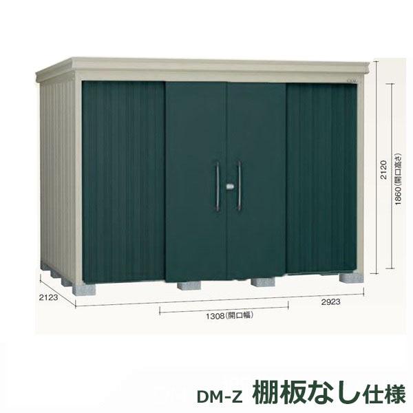 ダイケン ガーデンハウス DM-Z 棚板なし DM-Z2921E-G-MG 豪雪型 物置  『中型・大型物置 屋外 DIY向け』 マカダムグリーン