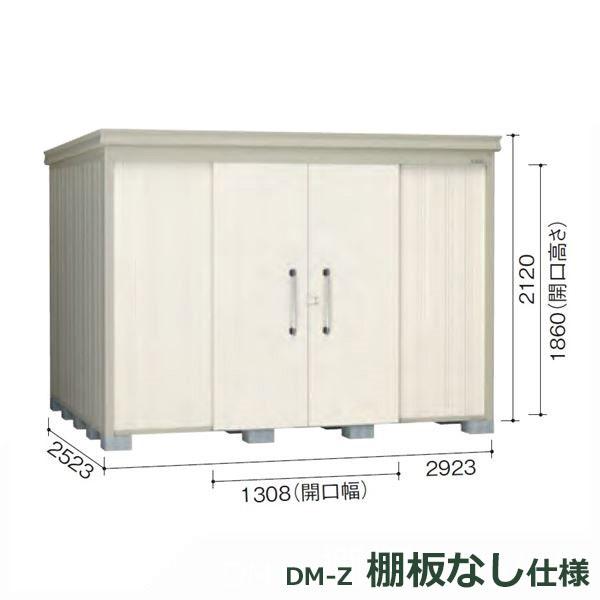ダイケン ガーデンハウス DM-Z 棚板なし DM-Z2925E-G-NW 豪雪型 物置  『中型・大型物置 屋外 DIY向け』 ナチュラルホワイト