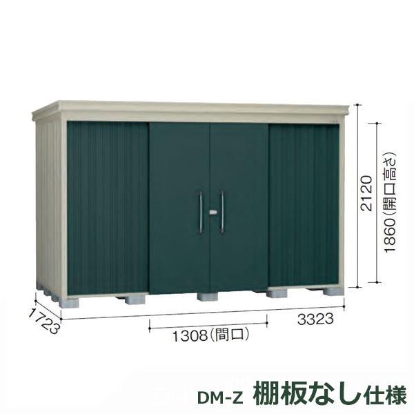 ダイケン ガーデンハウス DM-Z 棚板なし DM-Z3317E-MG 一般型 物置  『中型・大型物置 屋外 DIY向け』 マカダムグリーン