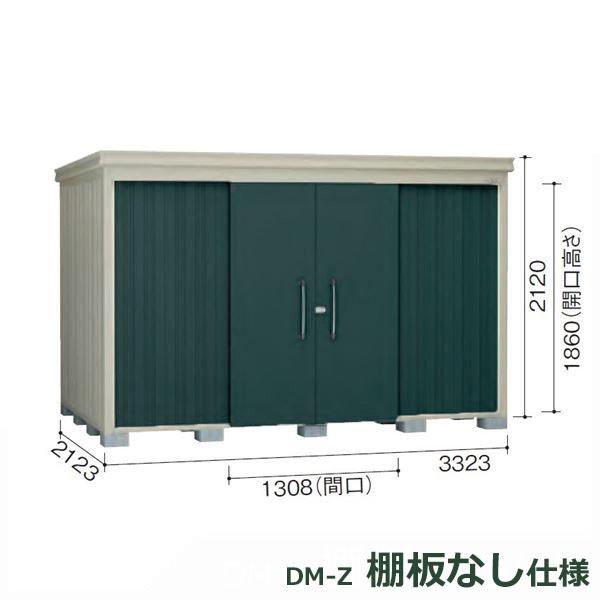 ダイケン ガーデンハウス DM-Z 棚板なし DM-Z3321E-MG 一般型 物置  『中型・大型物置 屋外 DIY向け』 マカダムグリーン