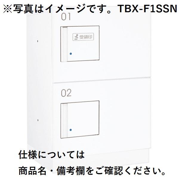 ダイケン 宅配ボックス TBX-F1 SSユニット(標準扉) 1段仕様  *捺印装置付ユニットが別途必要です。
