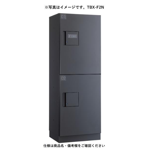 ダイケン 宅配ボックス TBX-F2 SSNユニット(捺印装置付) 2段仕様  *捺印装置付ユニットが別途必要です。