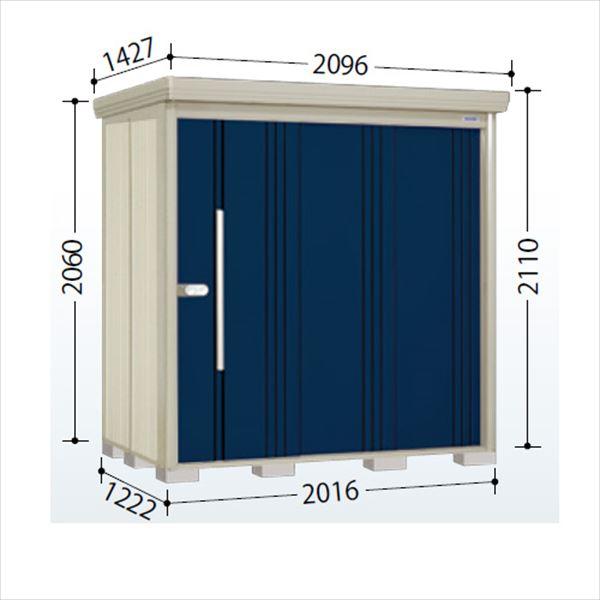 タクボ物置 ND/ストックマン ND-2012 一般型 標準屋根 『追加金額で工事も可能』 『屋外用中型・大型物置』 ディープブルー