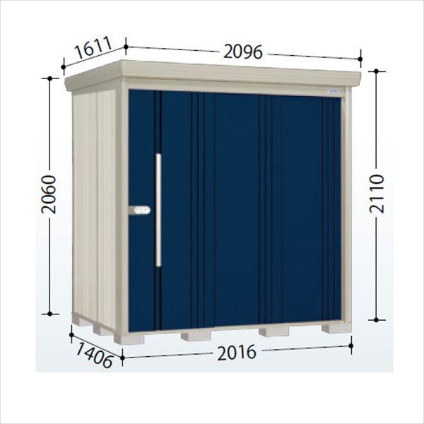 タクボ物置 ND/ストックマン ND-Z2014 一般型 結露減少屋根 『追加金額で工事も可能』 『屋外用中型・大型物置』 ディープブルー