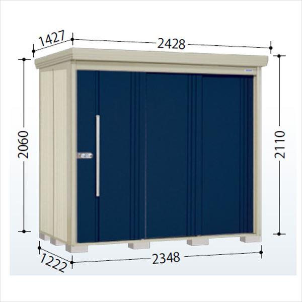タクボ物置 ND/ストックマン ND-2312 一般型 標準屋根 『追加金額で工事も可能』 『屋外用中型・大型物置』 ディープブルー