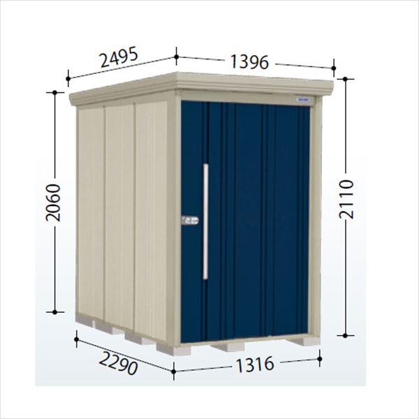 タクボ物置 ND/ストックマン ND-1322 一般型・多雪型 標準屋根 『追加金額で工事も可能』 『屋外用中型・大型物置』 ディープブルー