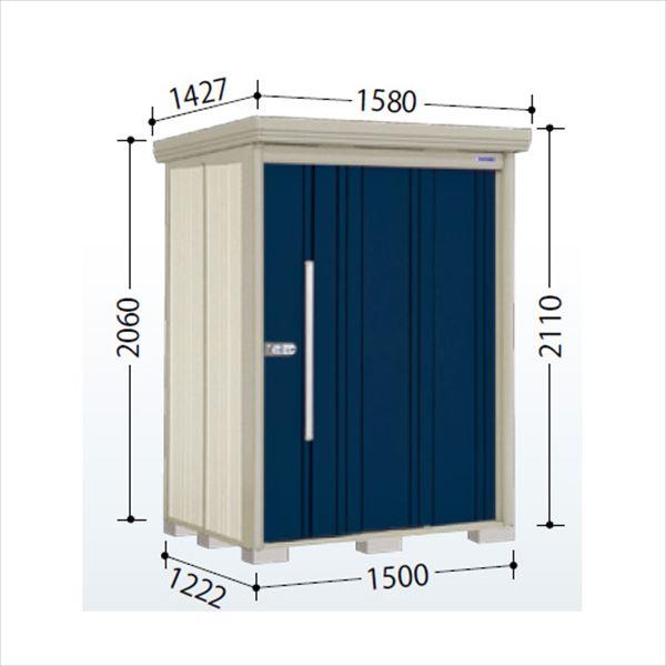 タクボ物置 ND/ストックマン ND-Z1512 一般型 結露減少屋根 『追加金額で工事も可能』 『屋外用中型・大型物置』 ディープブルー