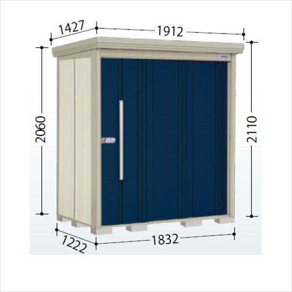 タクボ物置 ND/ストックマン ND-1812 一般型 標準屋根 『追加金額で工事も可能』 『屋外用中型・大型物置』 ディープブルー