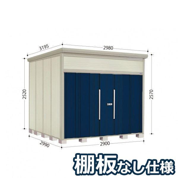 タクボ物置 JN/トールマン 棚板なし仕様 JN-2929 一般型 標準屋根 『追加金額で工事も可能』 『屋外用中型・大型物置』 ディープブルー