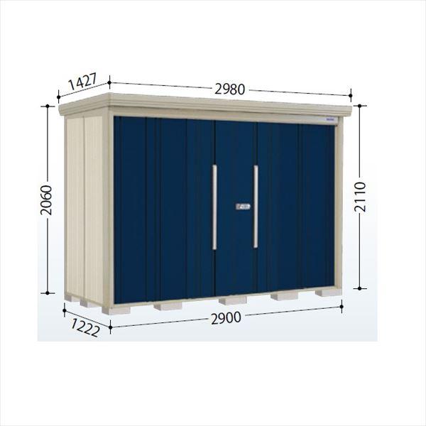 タクボ物置 ND/ストックマン ND-SZ2912 多雪型 結露減少屋根 『追加金額で工事も可能』 『屋外用中型・大型物置』 ディープブルー